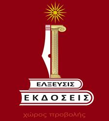 enthema ekdoseis
